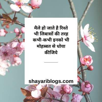 Shayri on Rishte image
