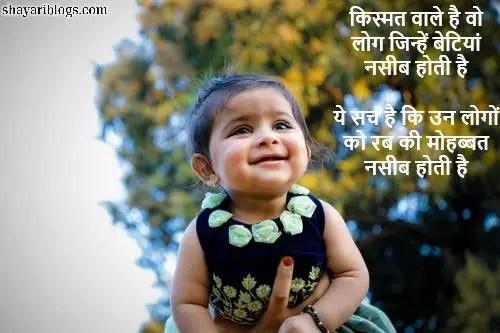 cute lovely baby image, beti image