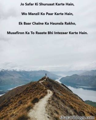 Shayari on Courage image