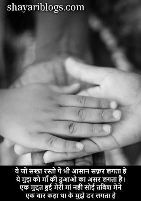 Maa par hindi shayari image