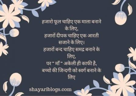 Mother Shayari image