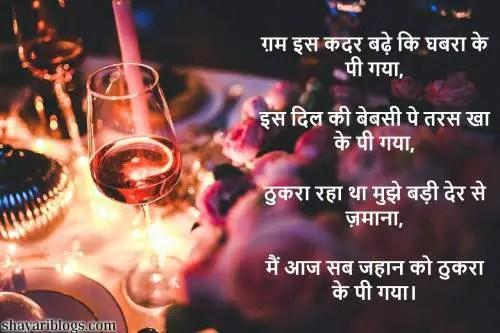 Hindi Shayari on Sharab