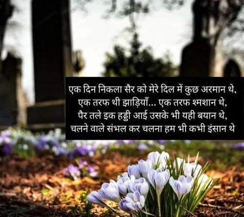 Hindi Shayari on Death image