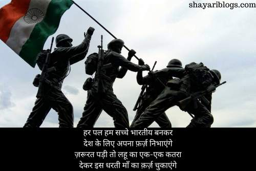 Indian Army Shayari image pic