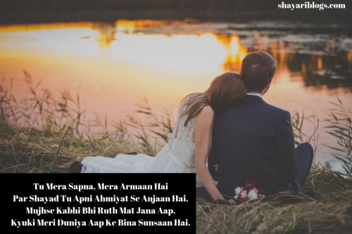 husband Shayari image