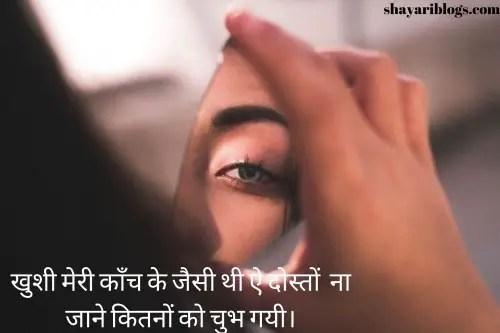 sad girl shayari image,