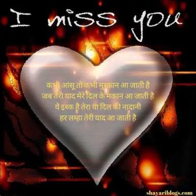 missing you shayari image