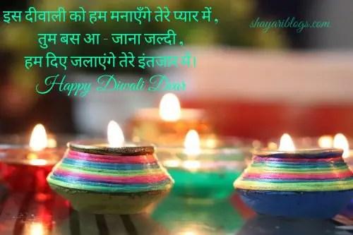 Dipawali shayari images