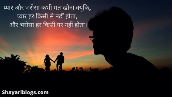 biswas shayari in hindi
