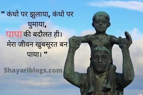 best hindi shayari on father