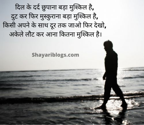 dard shayari in hindi for girlfriend