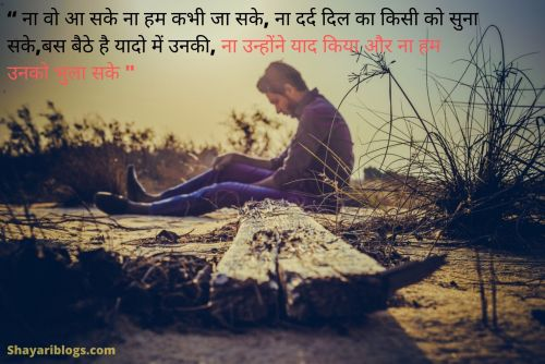 painful hindi shayari