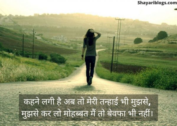 alone quotes hindi image