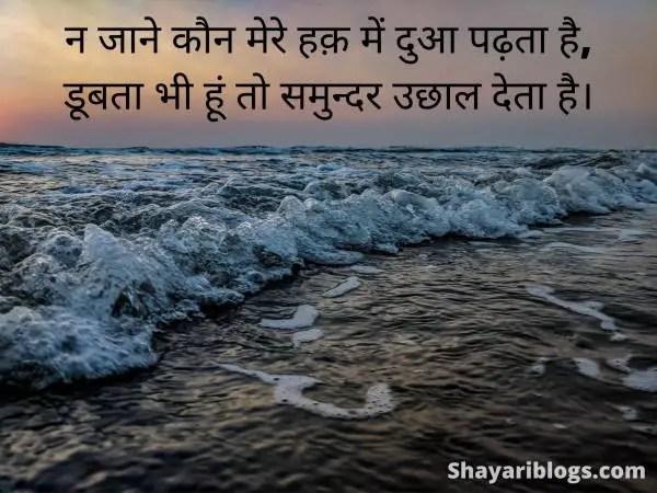 pray shayari image