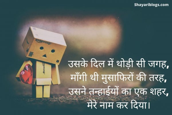 feeling alone shayari in hindi image