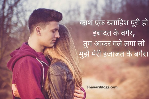 sad kaash hindi image
