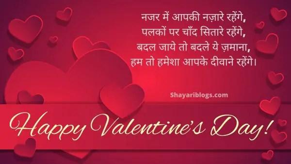 Happ Valentine day shayari image