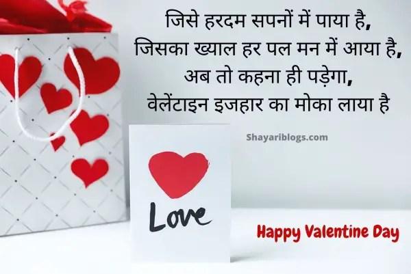 Valentine day shayari 2020 image