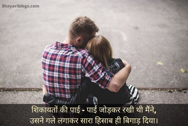 valentine weekend days 2020 shayari image