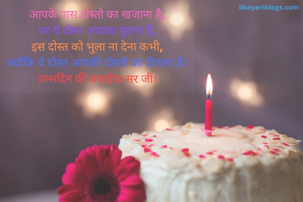 happy birthday sir quotes image