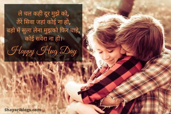hug day shayari hindi image