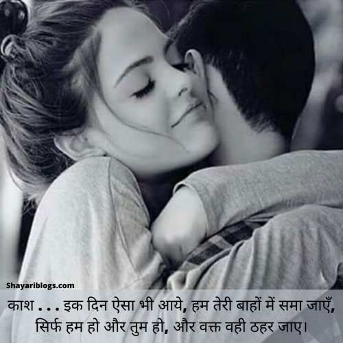 hug day shayari in hindi image