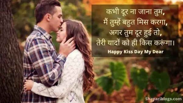 kiss day shayari in hindi image