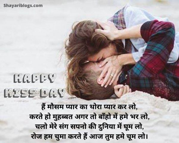 kiss day sms in hindi image