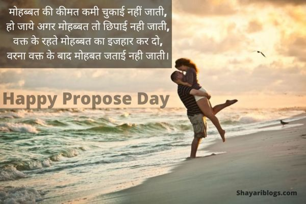 love proposal in hindi image