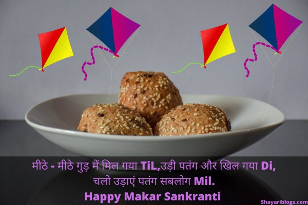 makar sankranti shayari in hindi image