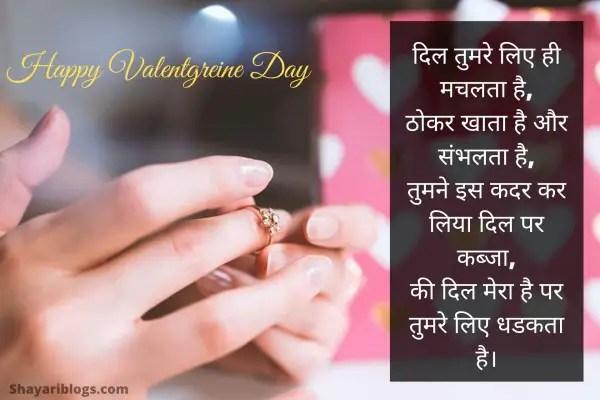 romantic valentine shayari image