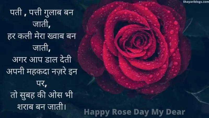 rose day special shayari image