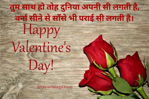 valentine best quotes in hindi