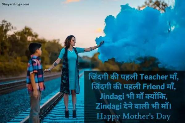 mother day hindi shayari image