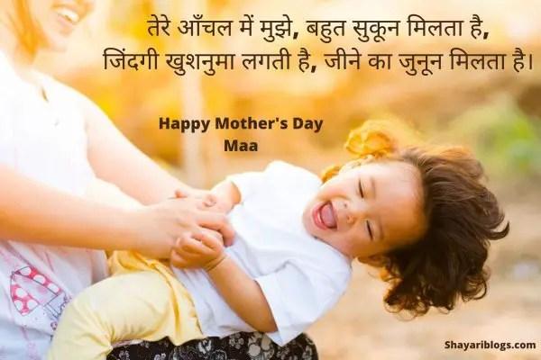Mothers Day Hindi Shayari Image