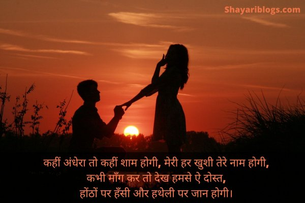 khushi shayari in hindi image