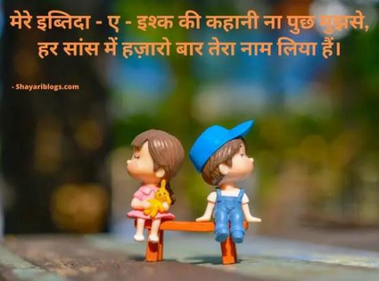 romantic ishq shayari image
