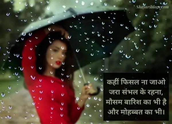 barish hindi quotes image