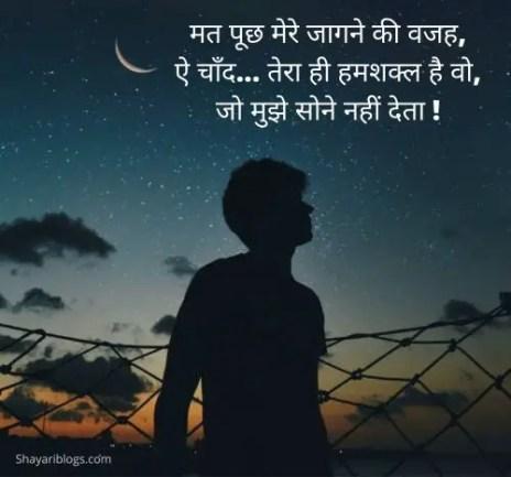 best moon shayari hindi