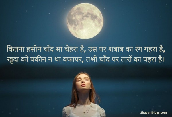 chand par shayari in hindi image