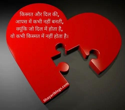 dil dukhana shayari image