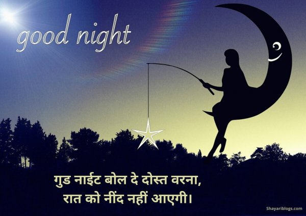 shubh ratri shayri for friends image