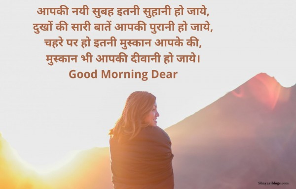 gud morning shayri image