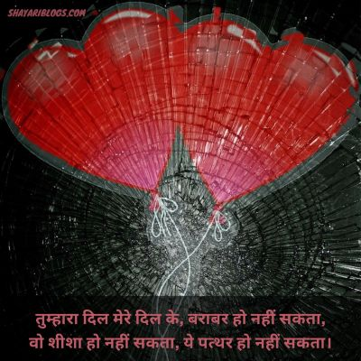 heart quotes hindi image