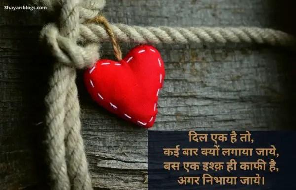 heart shayari image