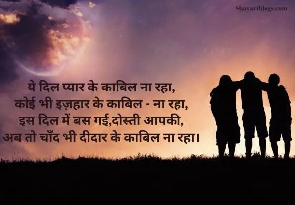 moon hindi quotes image