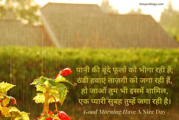 morning shayari hindi image