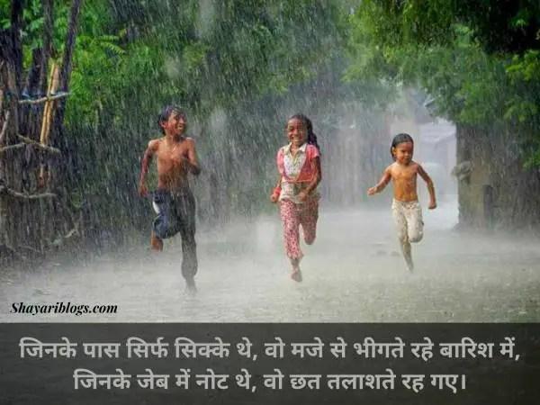 shayari on rain image