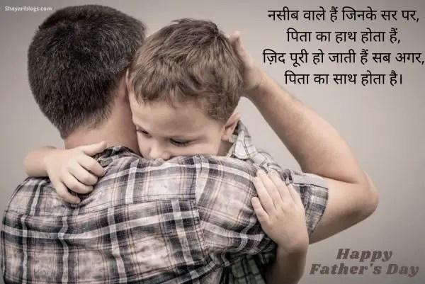 fathers day 2020 shayari image