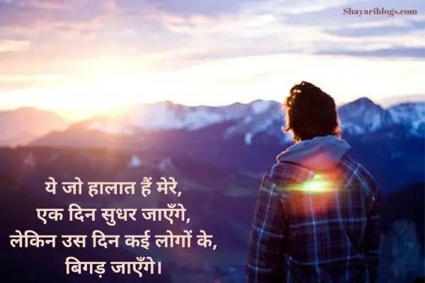 life shayari image